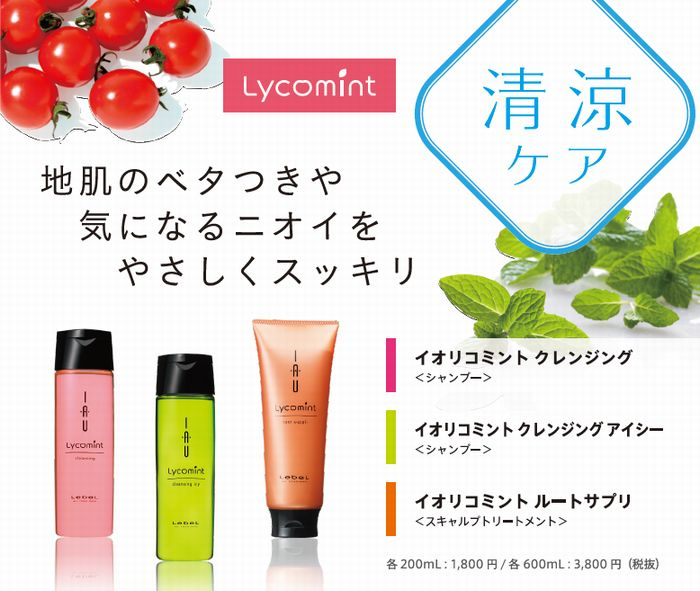 lycomint
